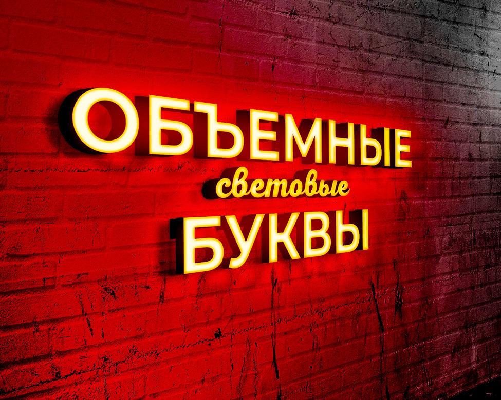 Световые объемные буквы в Воронеже